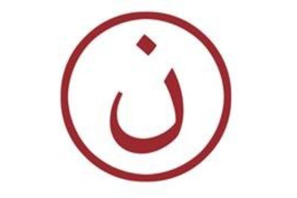 Chrétiens d'Orient du diocèse: homélie de Monseigneur Gollnish